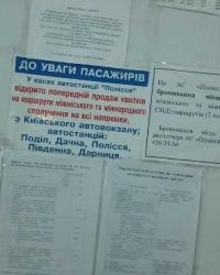 polyssya bs kyiv